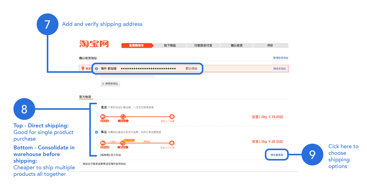 Taobao Step-by-step guide -5