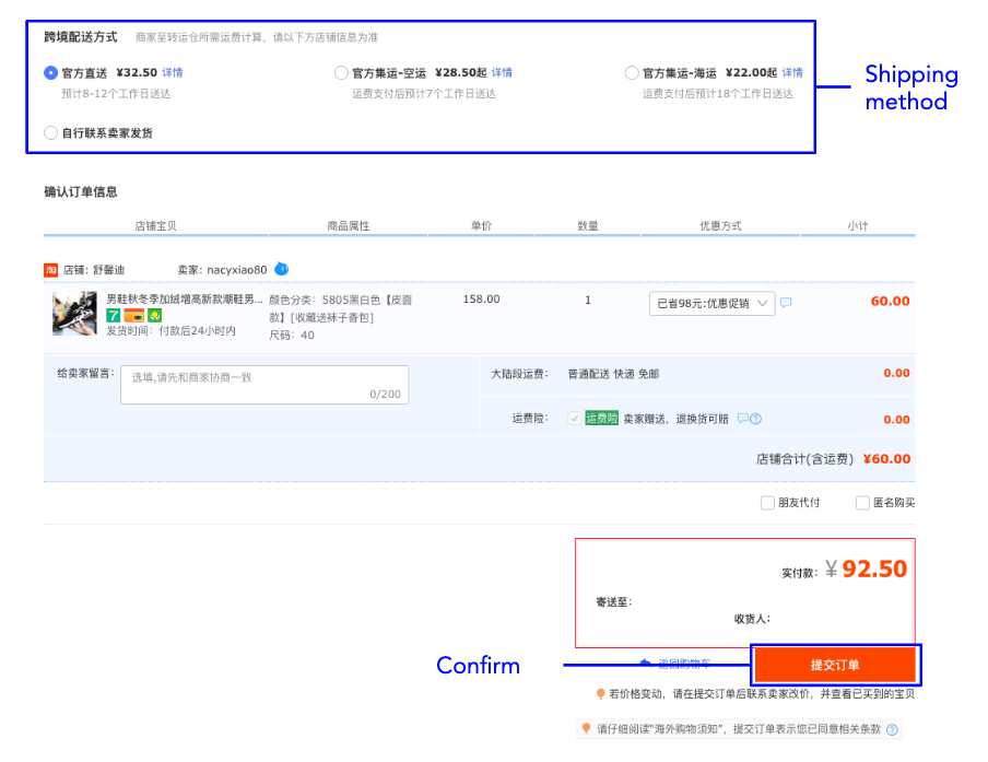 Seedly How To Taobao Confirm Order