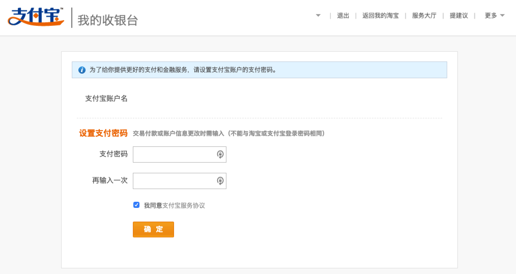 Seedly How To Taobao Alipay Account
