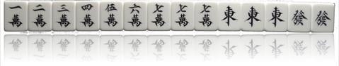 Mahjong winning hands probability, mixed suit, hun yi se