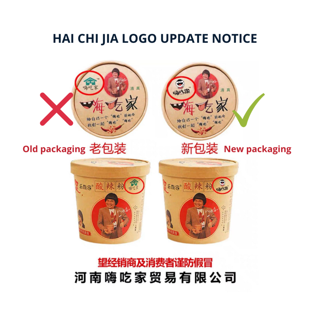 Hai Chi Jia Suan La Fen packaging update